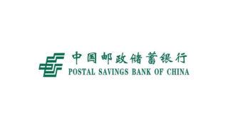 Postal Savings Bank of China Co. (PSBC)